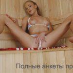 Проверенные шалавы в Одессе
