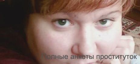 Проститутка Мэрилин фото без ретуши