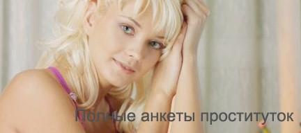 Заказать шалаву в Одессе.