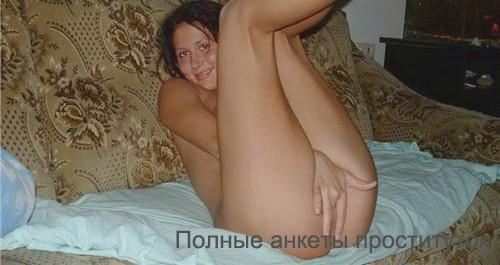 Проститутка Хосефина фото без ретуши
